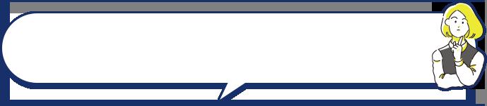 インカム・トランシーバー・無線機の免許申請・登録申請の必要性